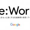 Google re:Work - ガイド: イノベーションが生まれる職場環境をつくる