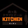 【公式】仙台キッチン SENDAI KITCHEN|厳選したクラフトビールを各種取り揃え、肉や