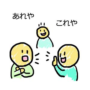 コミュニケーション能力