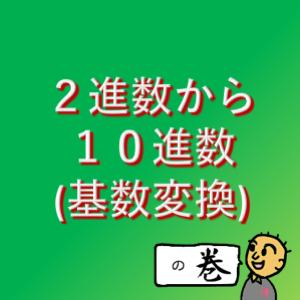 基数変換(2進数から10進数) | OKY LABO -岡本恭介 コラボ研究室-