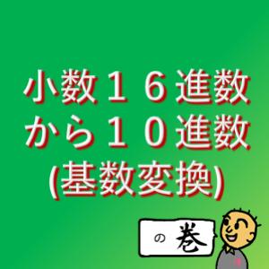基数変換(小数16進数から10進数) | OKY LABO -岡本恭介 コラボ ...